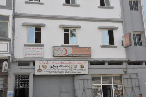 centre zoubeir bnou al aouam de la qualification sociale (1)